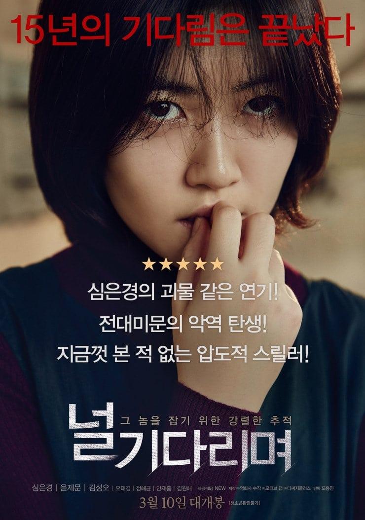 Neol gi-da-ri-myeo