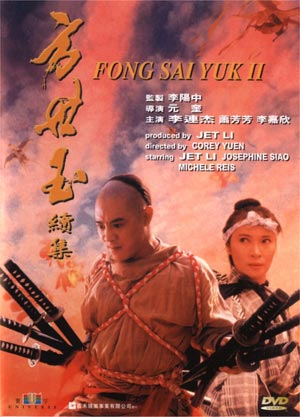 Fong Sai-Yuk 2 [IMPORT]