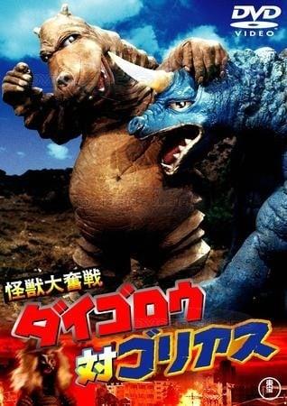 Daigoro vs. Goliath