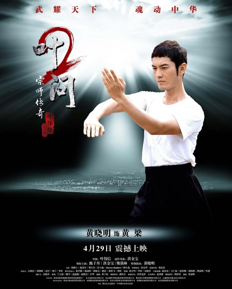 a synopsis of the movie ip man 2 legend of the grandmaster Watch ip man 2: legend of the grandmaster online at iomovies in 1950, yip man (1893-1972) has left foshun for hong kong with his wife expecting their second child.