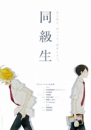 Doukyuusei (Classmates)