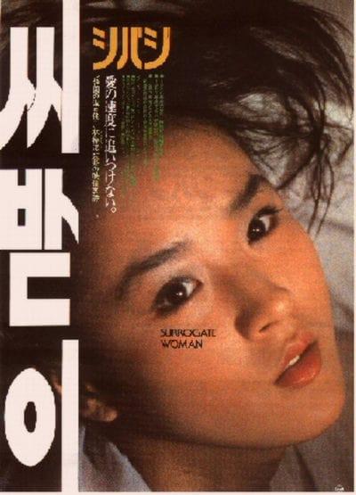 The Surrogate Woman                                  (1987)