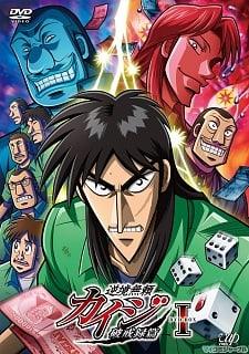 Gyakkyou Burai Kaiji: Hakairoku-hen