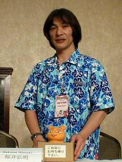 Hiroaki Sakurai