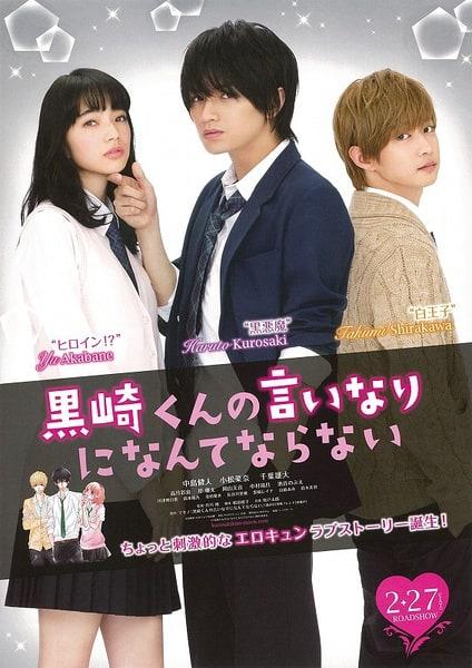 Kurosaki-kun no iinari ni nante naranai                                  (2016)