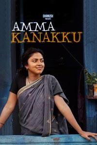 Amma Kanakku