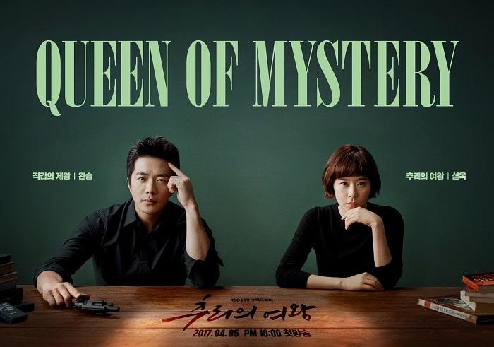 Mystery Queen