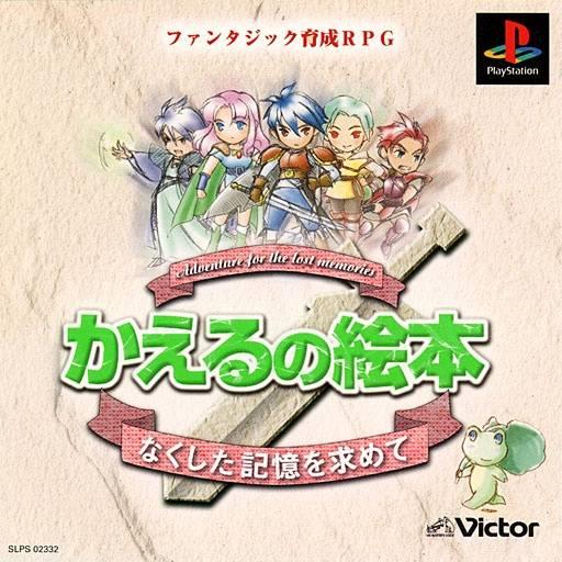 Kaeru no Ehon: Adventure for the Lost Memories