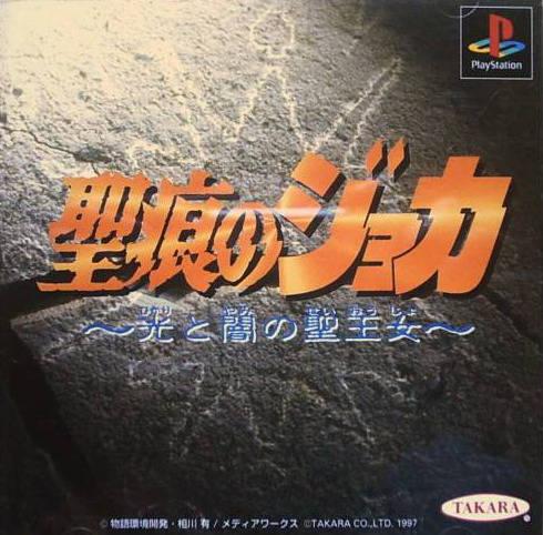 Rune no Joka: Hikari to Yamo no Sei-oujo