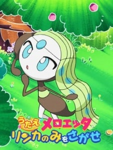 Pokemon: Sing Meloetta: Search for the Rinka Berries (2012)