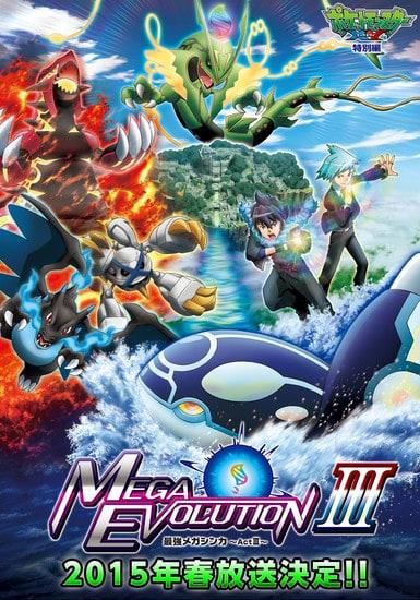 Pokémon: Mega Evolution - (Strongest Mega-evolution)