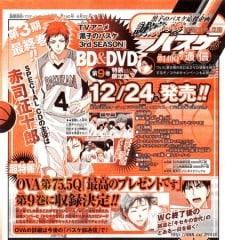 Kuroko's Basketball: Saikou no Present Desu (ep75.5)(2015)