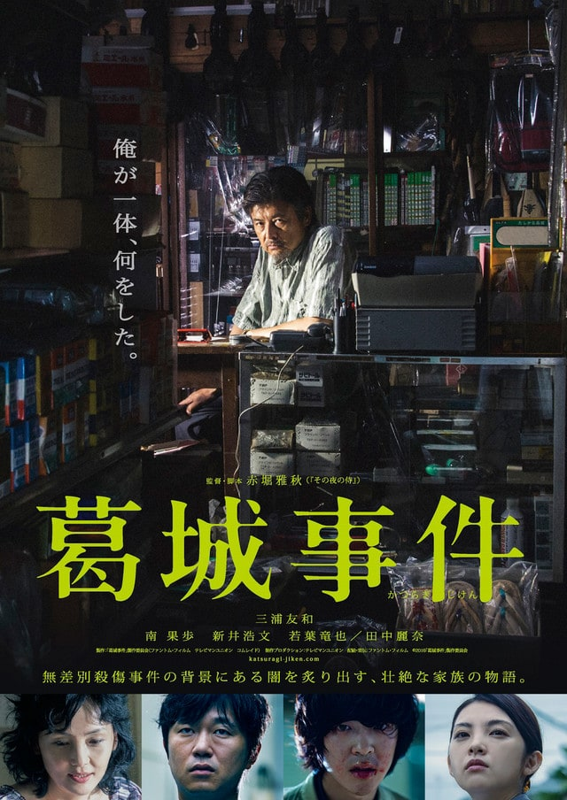 The Katsuragi Murder Case
