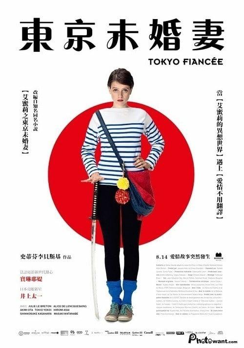 Tokyo Fiancée                                  (2014)
