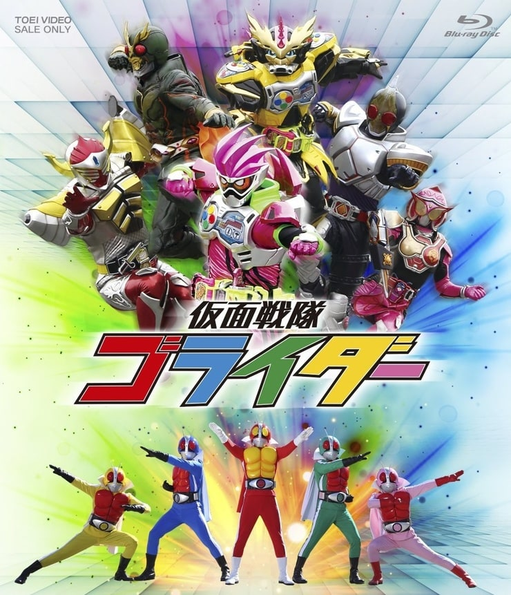 Kamen Rider Gorider