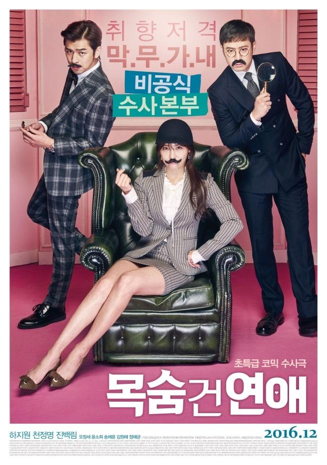 Mok-sum Geon Yeon-ae