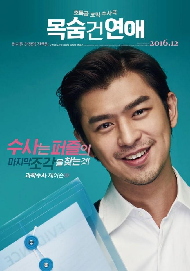 Mok-sum Geon Yeon-ae                                  (2016)