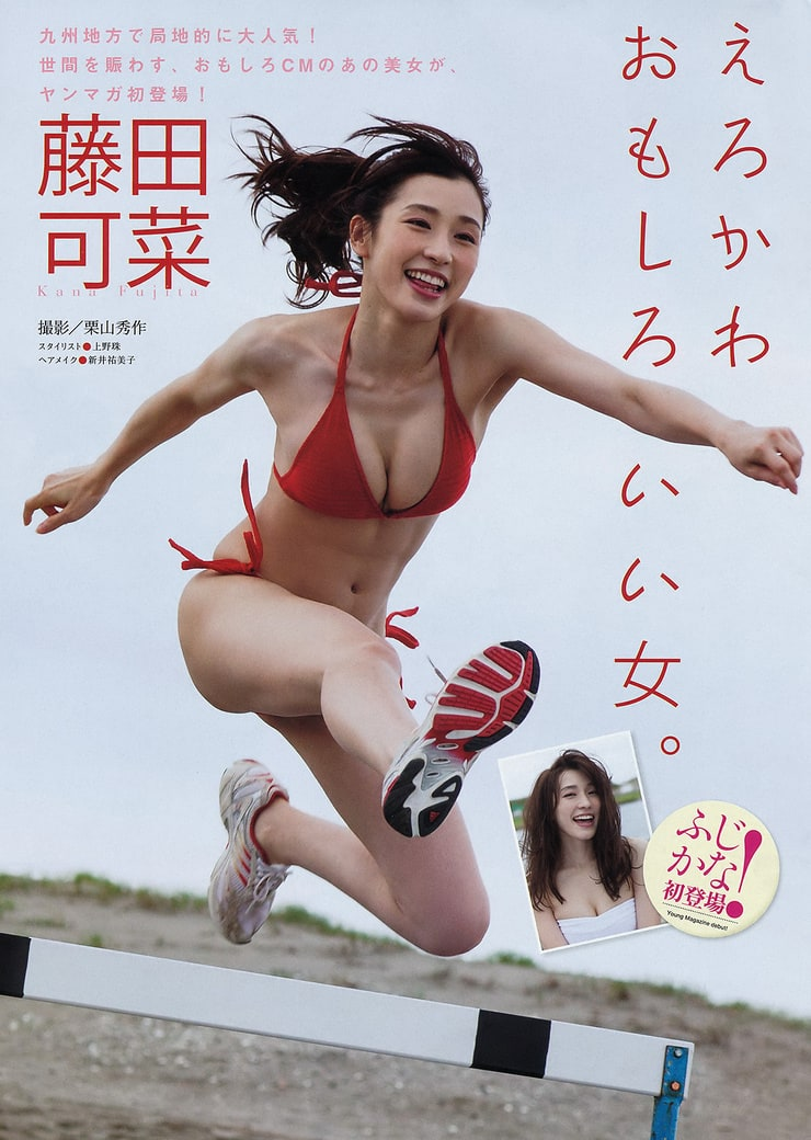 Kana Fujita