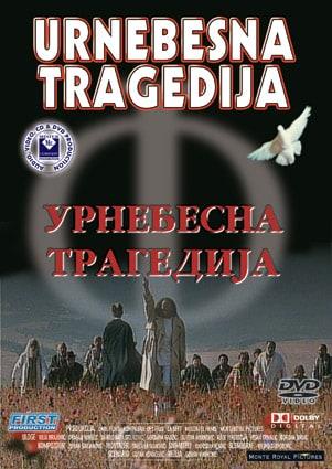 600full-urnebesna-tragedija-poster.jpg