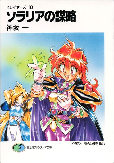 Solaria's Strategy (Slayers #10)