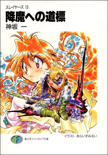 Road to the Demon's Reincarnation (Slayers #13)