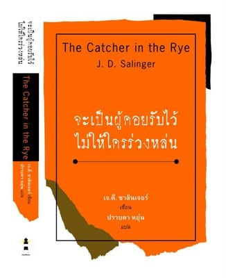 a literary analysis of the catcher in the rye and the character holden