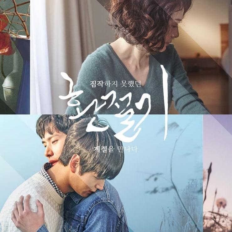 In Between Seasons                                  (2017)