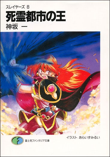 King of the City of Ghosts (Slayers #8)