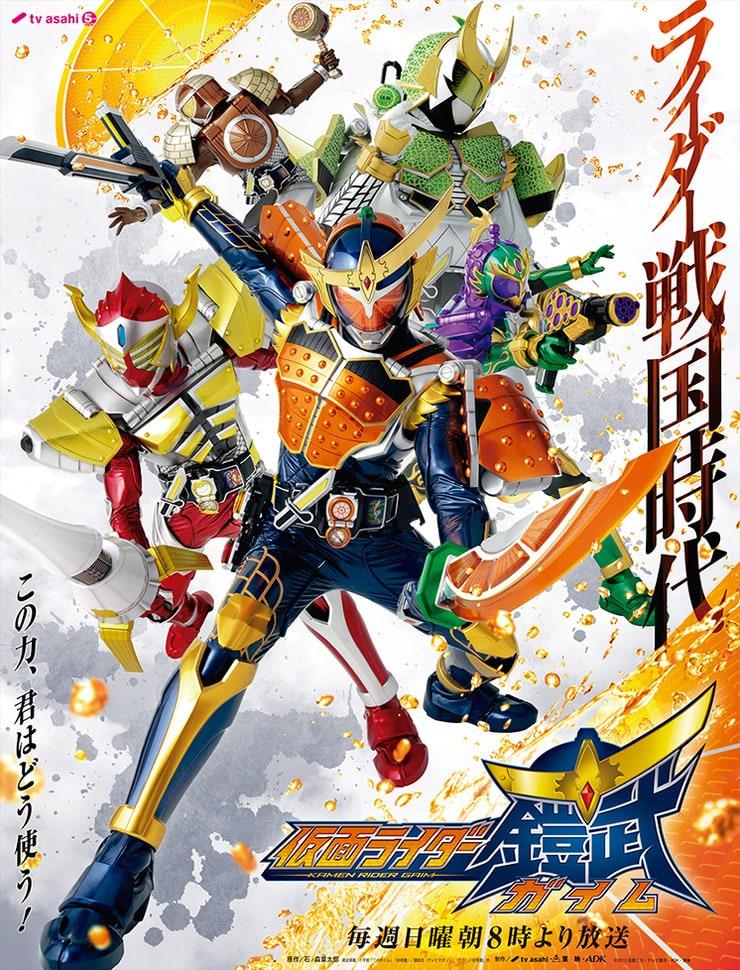 Neo Heisei Poster for Gaim