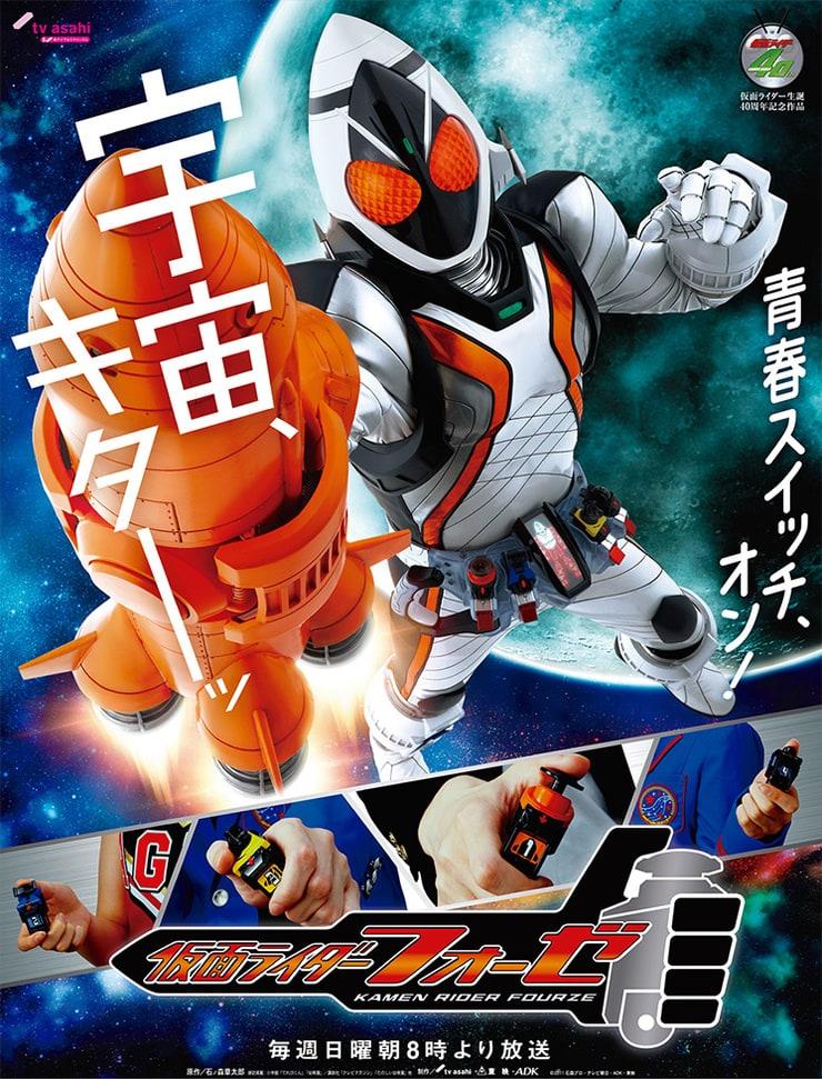 Neo Heisei Poster for Fourze