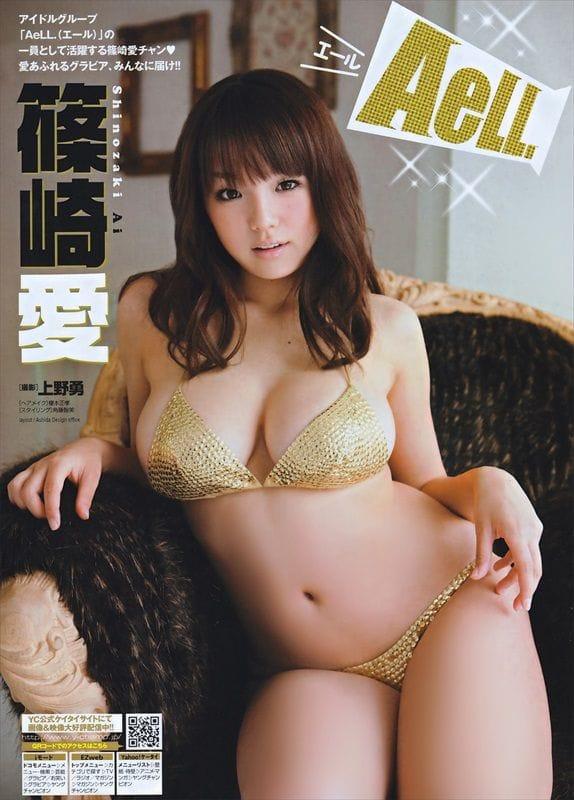Picture of Ai Shinozaki