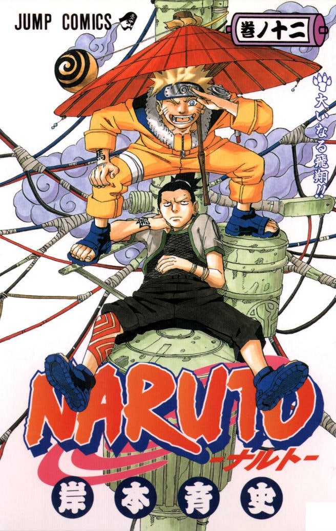 Naruto, Volume 12