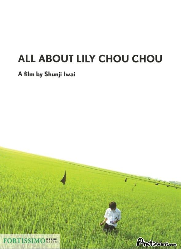 All about lily chou-chou  википедия с комментариями