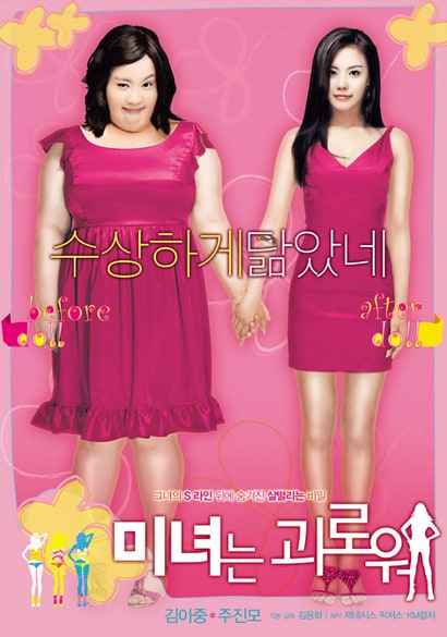 200 Pounds Beauty 410full-200-pounds-beauty-poster