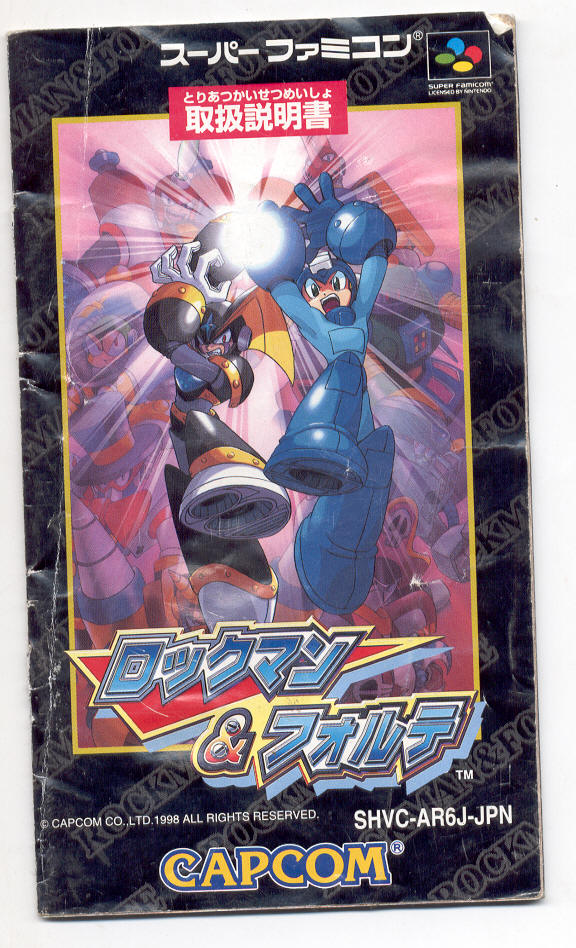 Rockman & Forte (Mega Man & Bass)