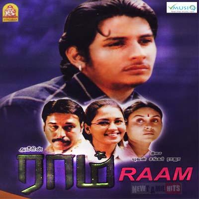 Aarariraro raam   yuvan shankar raja   melody song with lyrics.