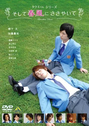 Takumi-kun Series: Whisper Into The Spring Breeze