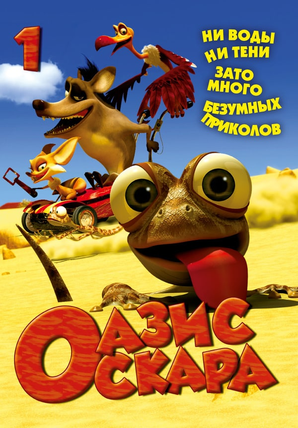 121 108 1 Oscar s Oasis together with Popy Desert Fox as well Oscars Oasis Coloring Pages To Kids in addition Oscar Oasis Film Lucu Non Verbal Paling in addition File lizzardette. on oscar popy buck