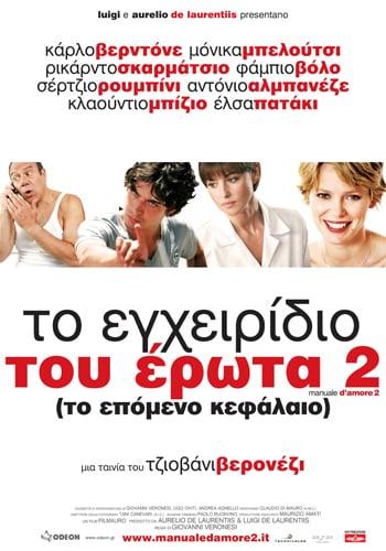 Manuale d'amore 2 (Capitoli successivi)                                  (2007)