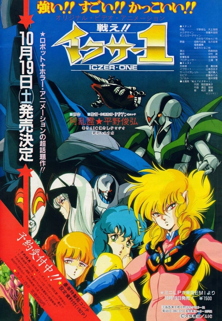 Fight! Iczer-1                                  (1985)