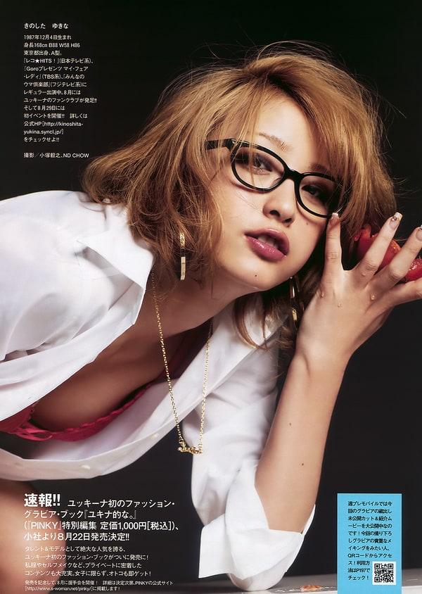 Yukina Kinoshita Picture of Yukina Kinoshita