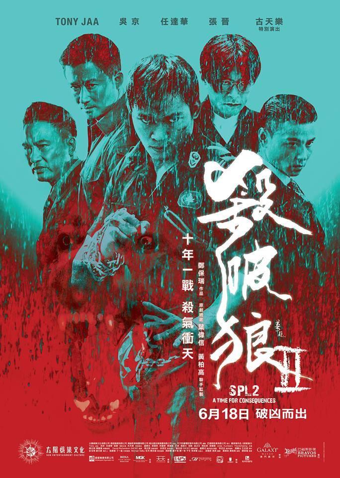 Sha po lang 2                                  (2015)