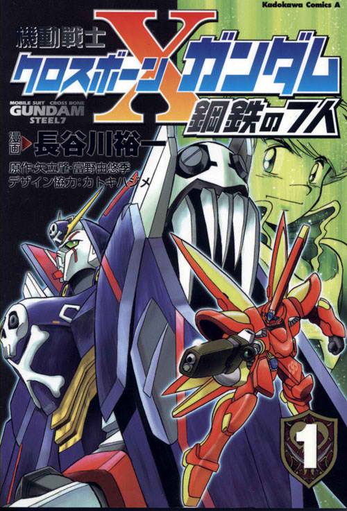 Mobile Suit Crossbone Gundam Steel 7