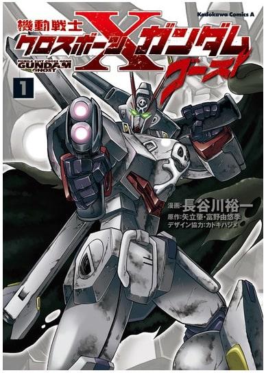 Mobile Suit Crossbone Gundam Ghost